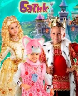 """Карнавальные костюмы """"Батик"""""""